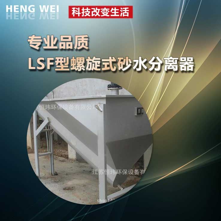 LSF型螺旋式砂水分离器